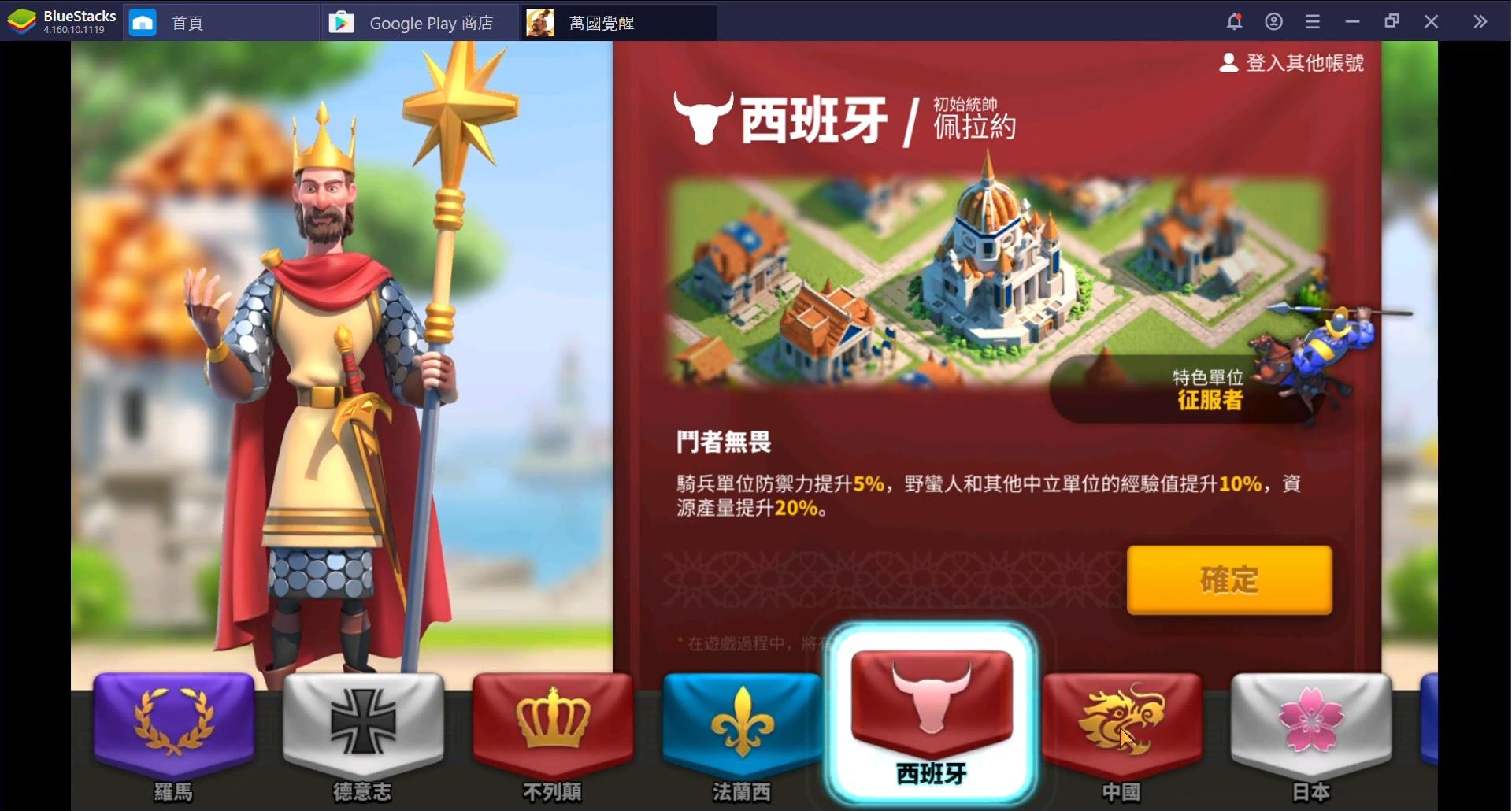 《萬國覺醒》遊玩攻略:11種文明之盤點