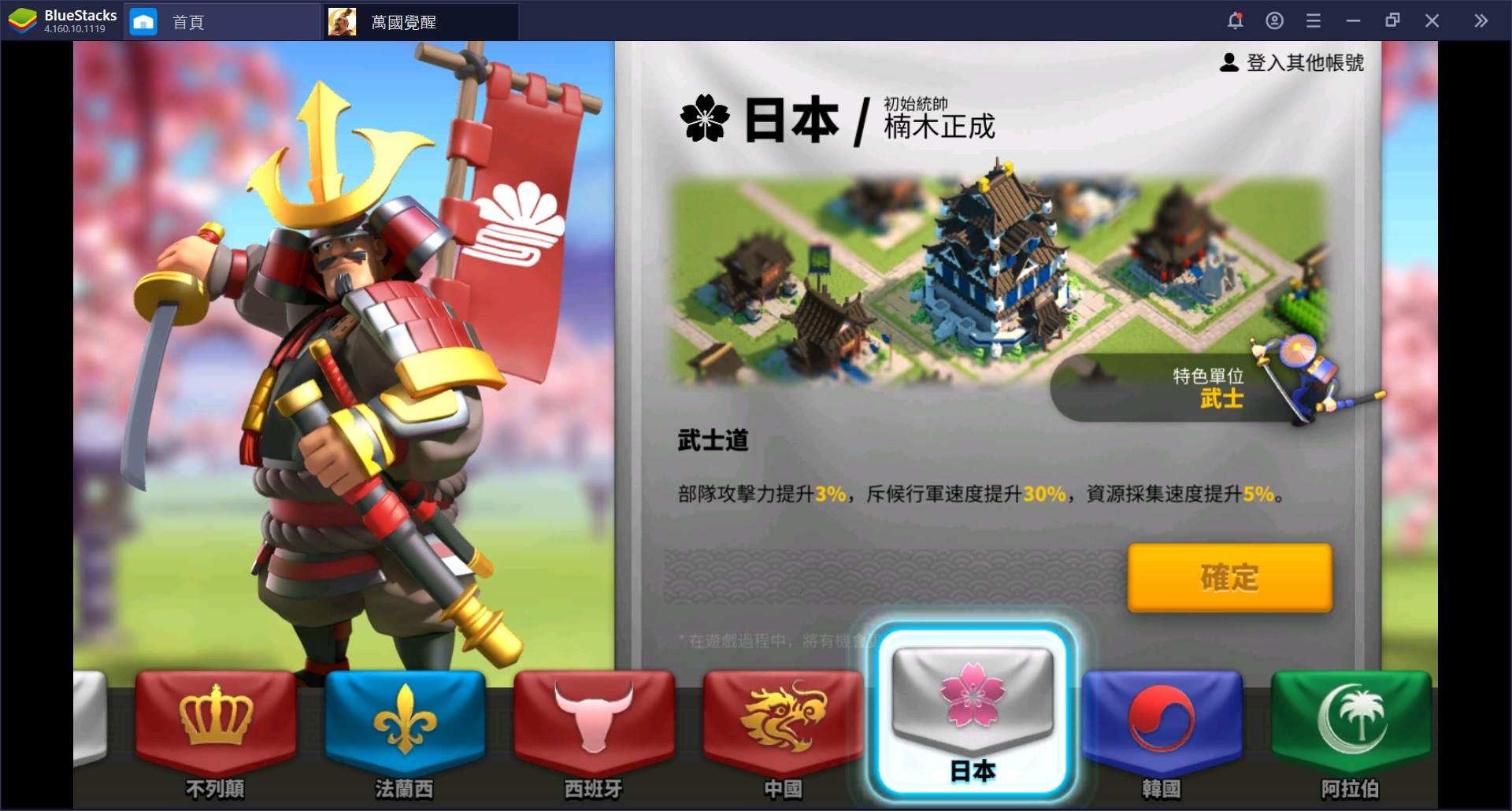使用BlueStacks在電腦上體驗即時策略手機遊戲《萬國覺醒》