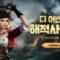 '대항해의길', 디 어벤져: 해적사냥꾼 업데이트 앞두고 사전예약 진행