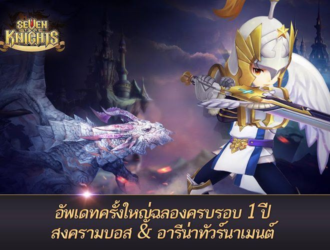 เล่น Seven Knights on PC 2