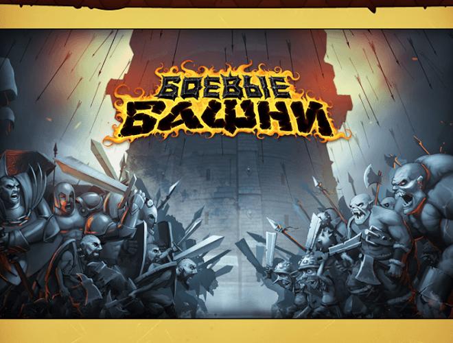 Играй Боевые Башни — Война за власть На ПК 3