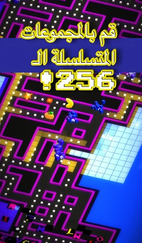 إلعب Pac-Man 256 on PC 8