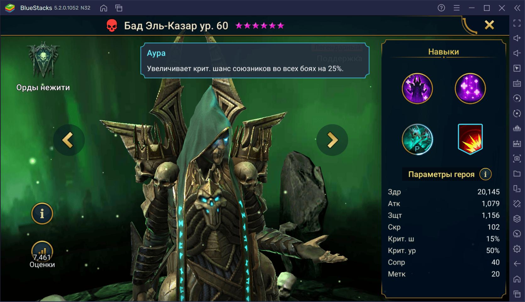 Raid: Shadow Legends. Гайд по персонажу Бад Эль-Казар
