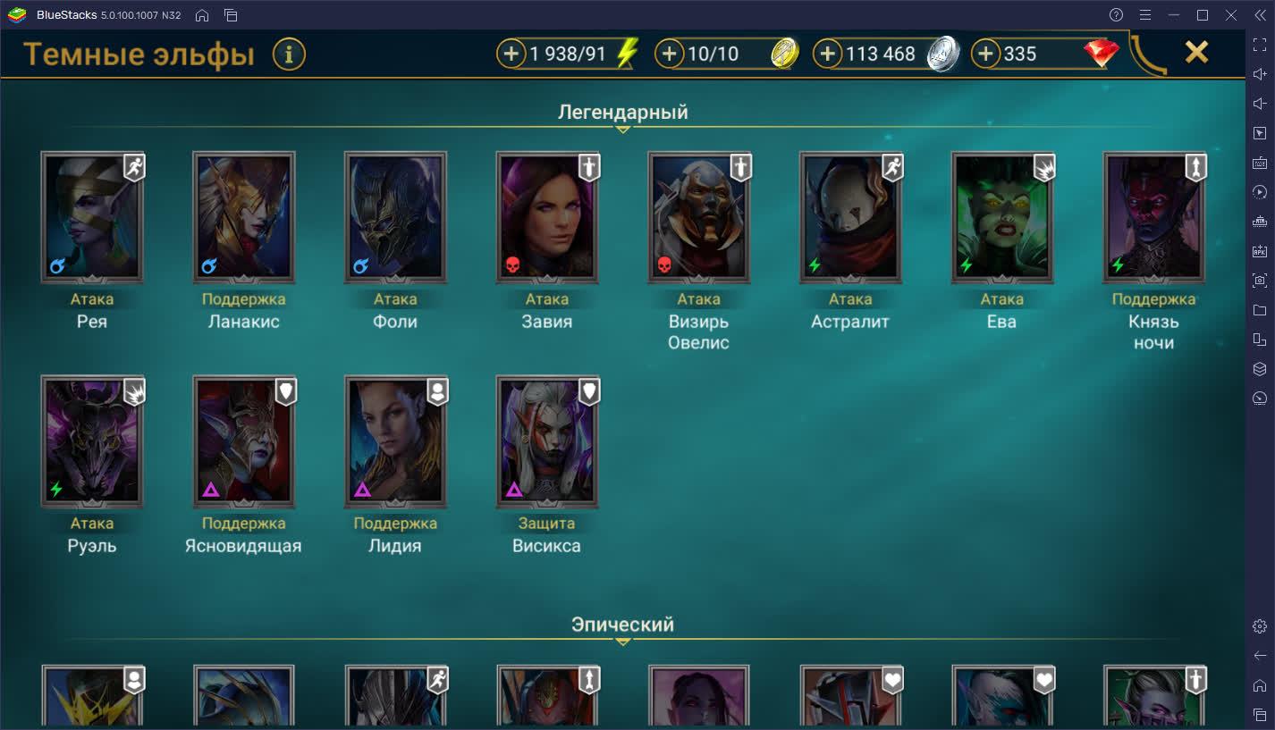 Обновление 4.30 для RAID: Shadow Legends добавило в игру 11 героев, новую функцию и награды