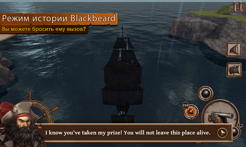 Играй Ships of Battle Age of Pirates На ПК 7