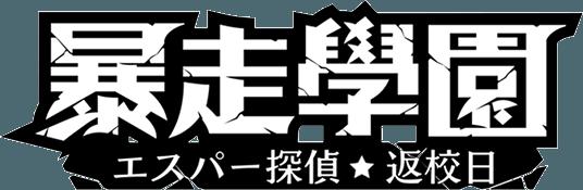 暢玩 暴走學園-返校日 PC版