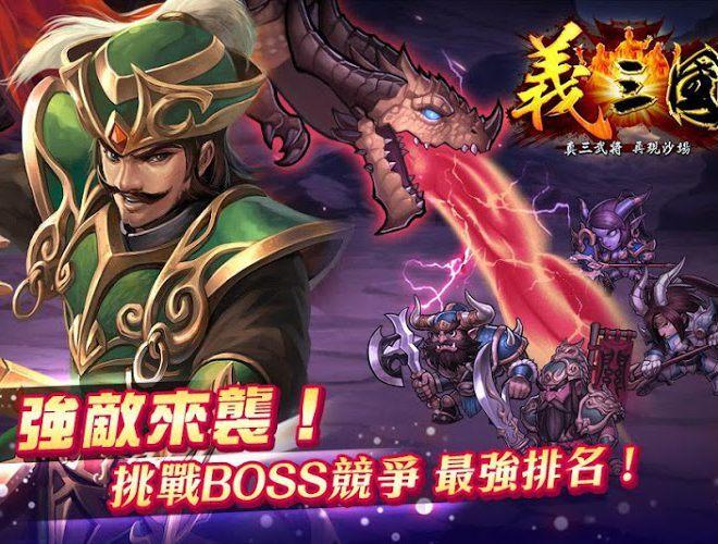 暢玩 義三國:君臨天下 PC版 6