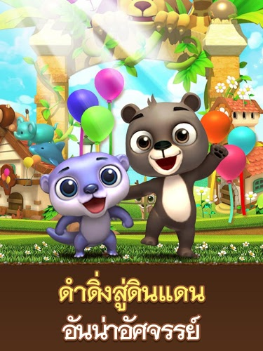 เล่น Puzzle Pet Party on pc 12