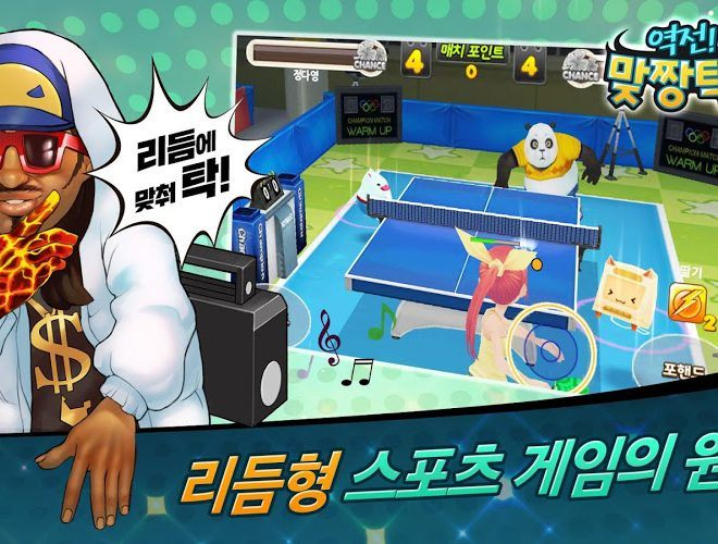 즐겨보세요 Reverse matjjang Tennis live for kakao on PC 16