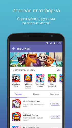 Играй Viber on PC 5
