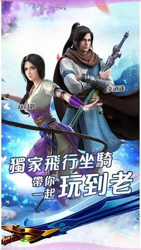 暢玩 仙劍奇俠傳 全新經典逍遙遊 PC版 7
