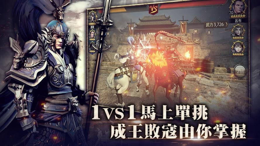 暢玩 三國BLADE PC版 12