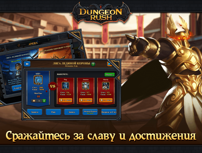 Играй Dungeon Rush На ПК 25