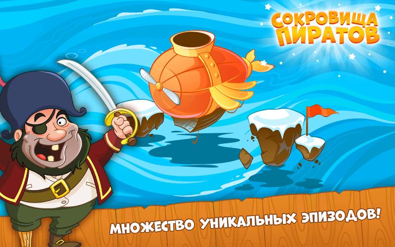 Играй Сокровища Пиратов На ПК 13