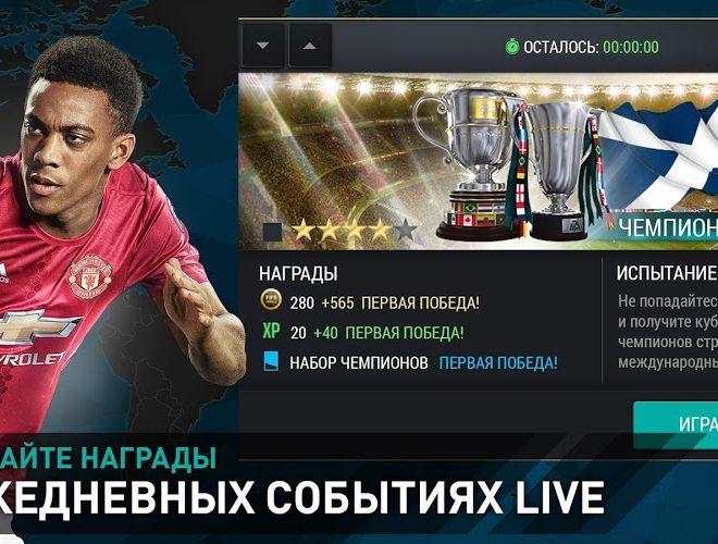 Играй FIFA Mobile Футбол На ПК 17