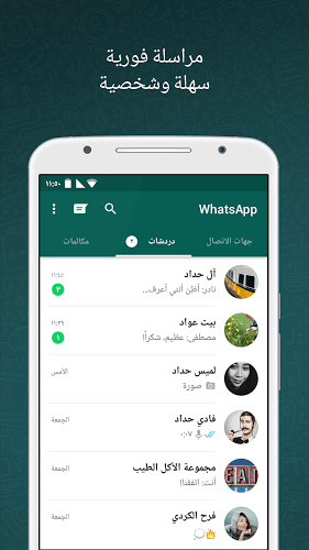 إلعب WhatsApp on PC 2