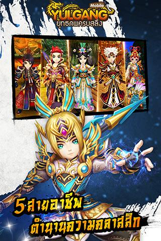 Play Yulgang Mobile on PC 4