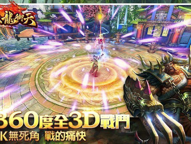 暢玩 六龍御天 PC版 5