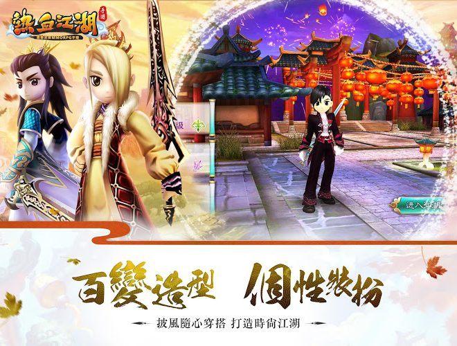 暢玩 熱血江湖 – 青春熱血,再戰江湖 PC版 16