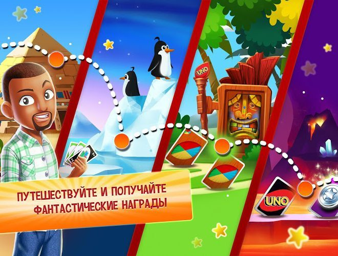 Играй Uno & Friends На ПК 4