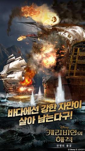 즐겨보세요 캐리비안의 해적: 전쟁의 물결 on PC 12