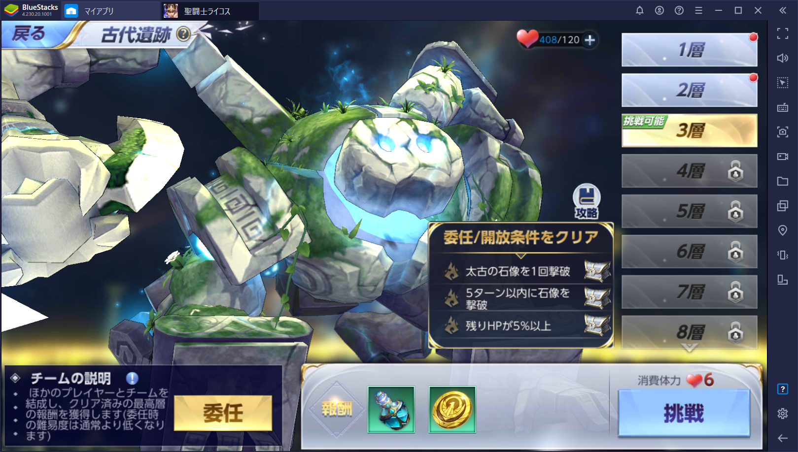 BlueStacks:『聖闘士星矢 ライジングコスモ』の基本的な遊び方と攻略ポイント