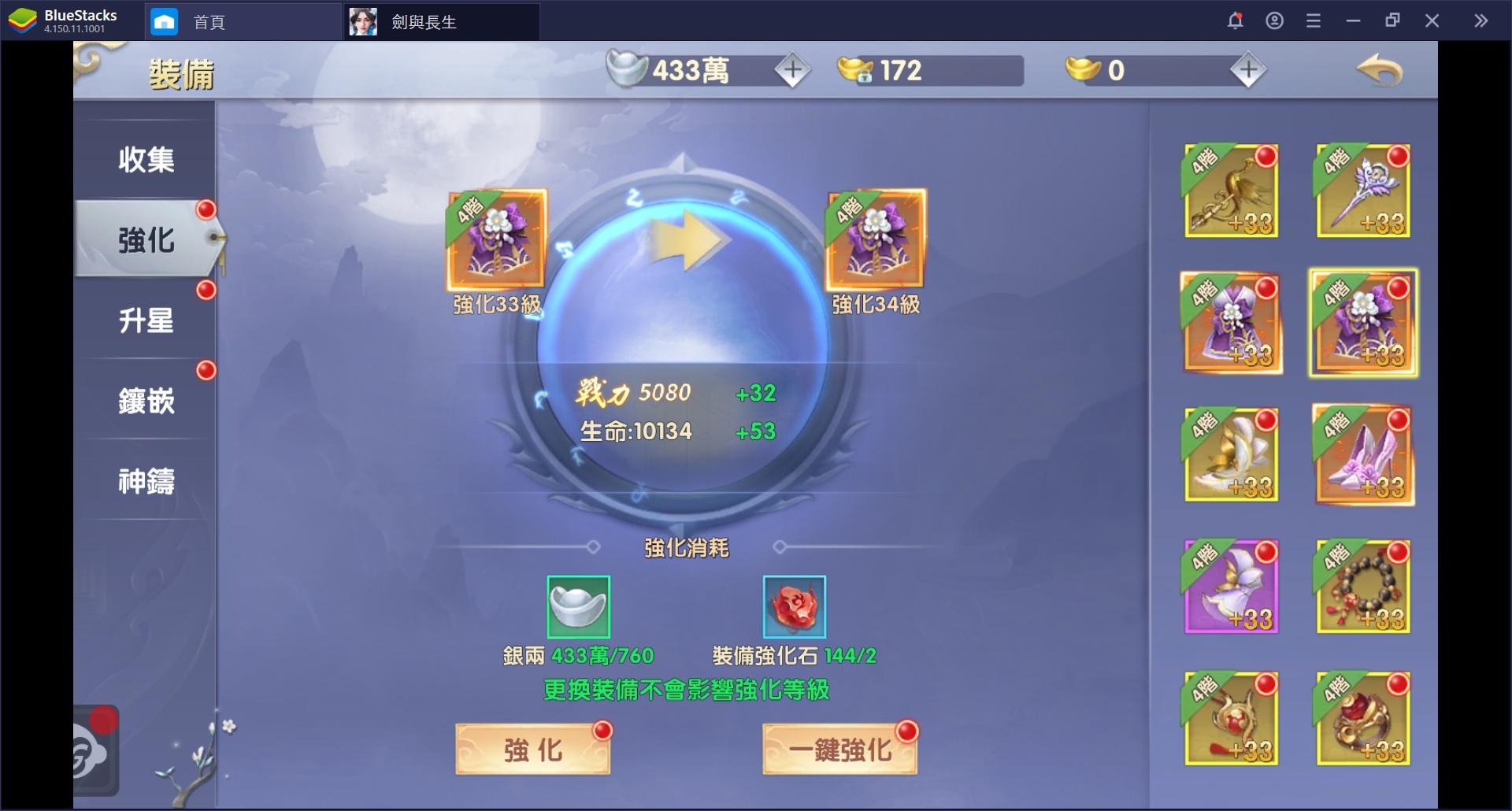 3D大世界修仙MMO《劍與長生》:新手升級大攻略