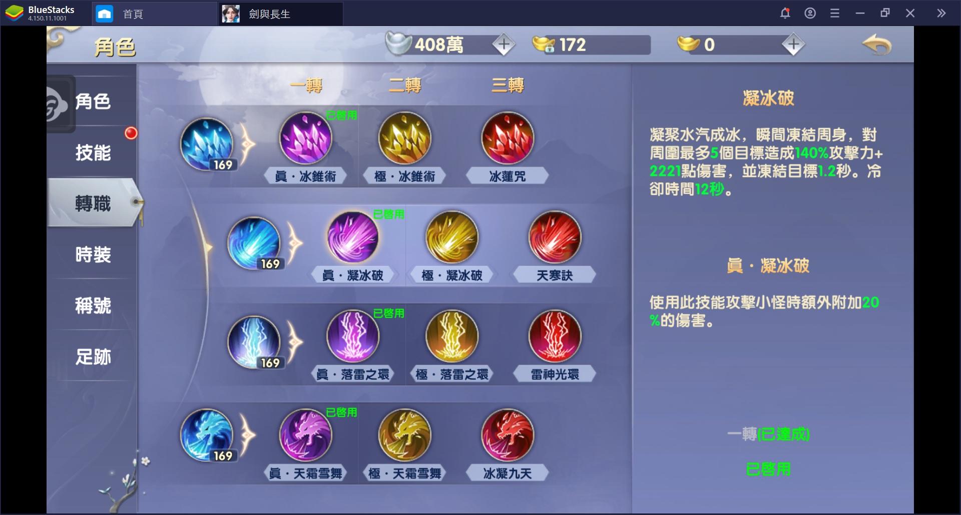 使用BlueStacks在電腦上體驗3D大世界修仙MMO《劍與長生》