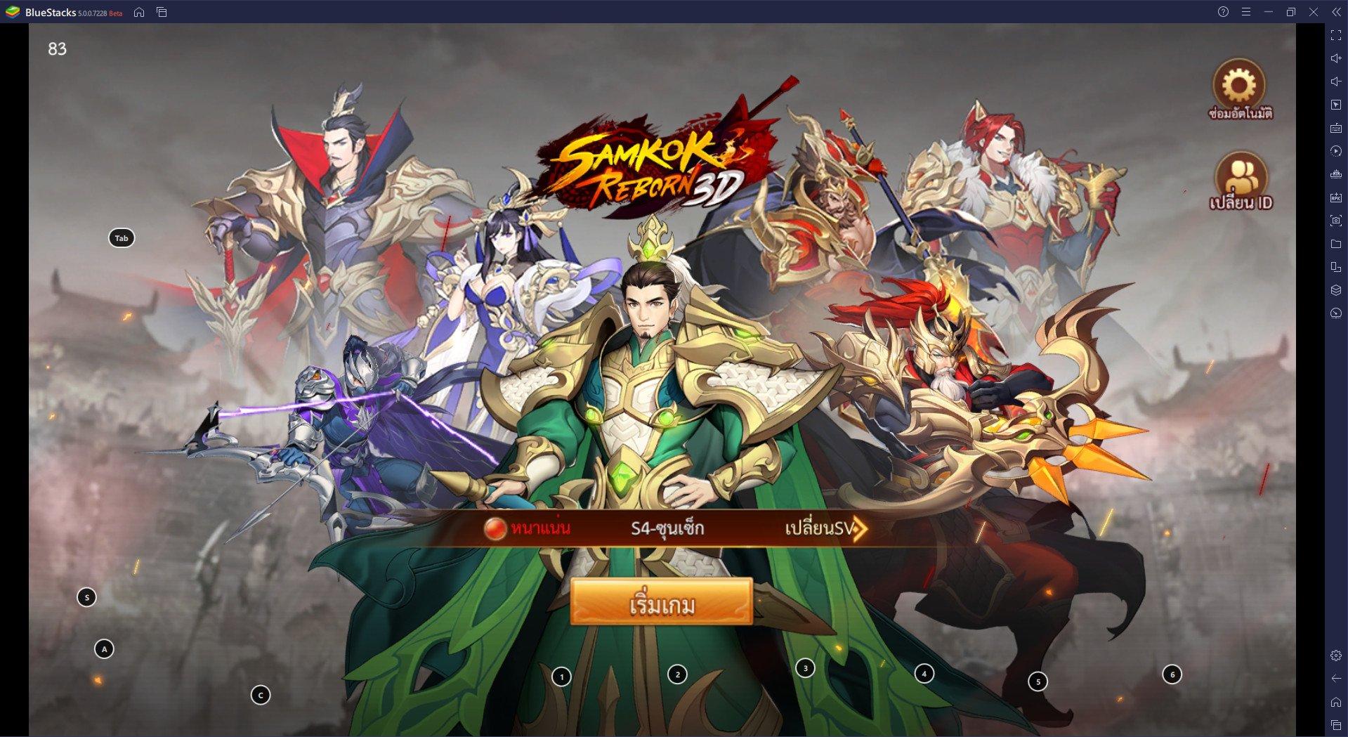 เริ่มต้นเล่น Samkok Reborn 3D แบบง่าย ๆ สำหรับผู้เล่นใหม่