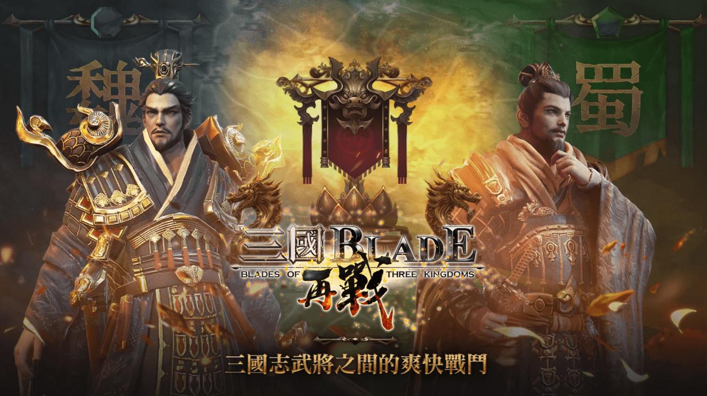 原創三國劇情《三國 BLADE:再戰》 動作RPG手遊