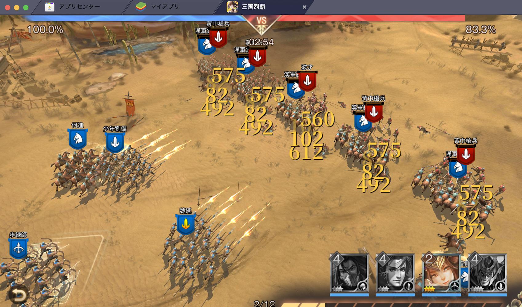 BlueStacksを使ってPCで『三国烈覇』を遊ぼう