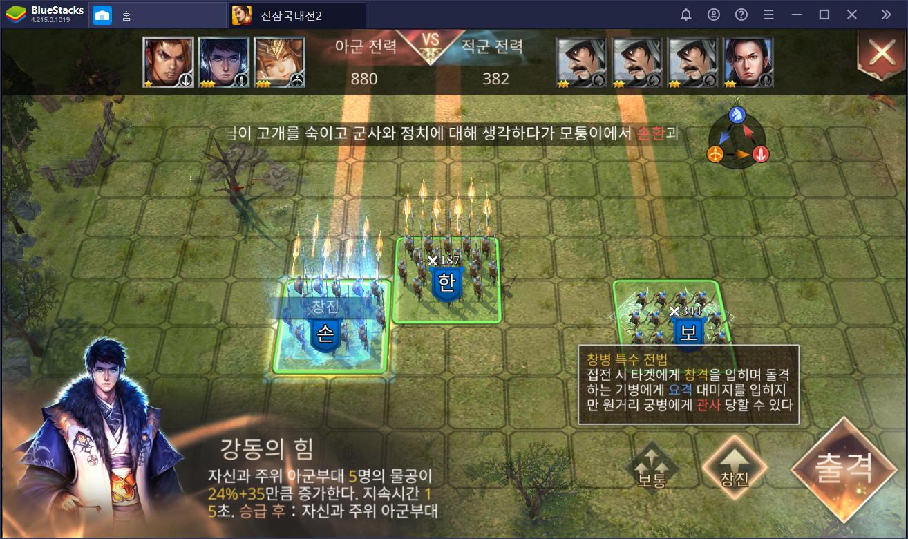 진삼국대전2 다양한 무장을 수집하고 블루스택으로 전략적 재미를 느껴보세요!
