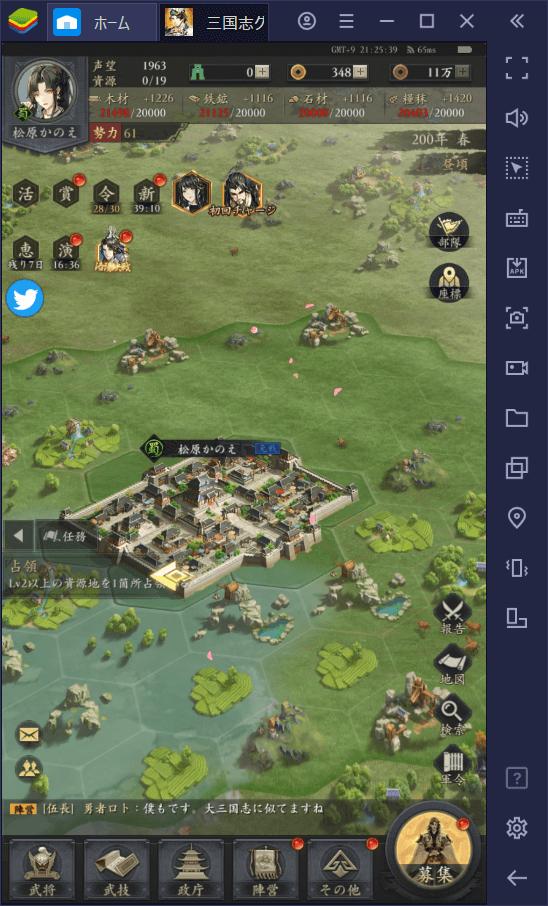 BlueStacksを使ってPCで『三国志グローバル』を遊ぼう