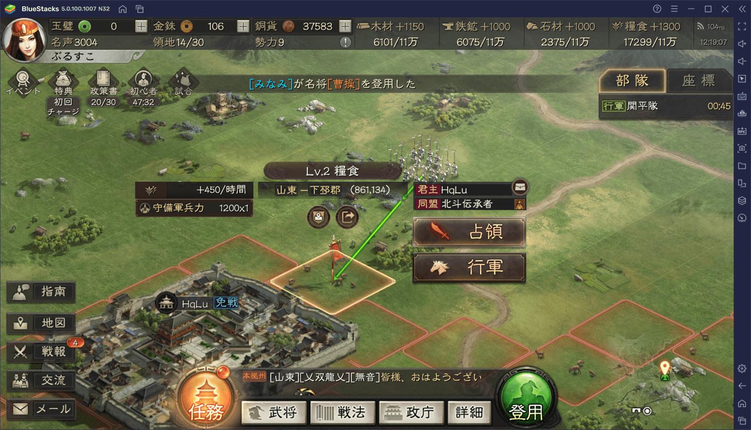 BlueStacksを使ってPCで『三國志 真戦』を遊ぼう