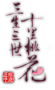 暢玩 三生三世十里桃花3D正版手遊 電腦版