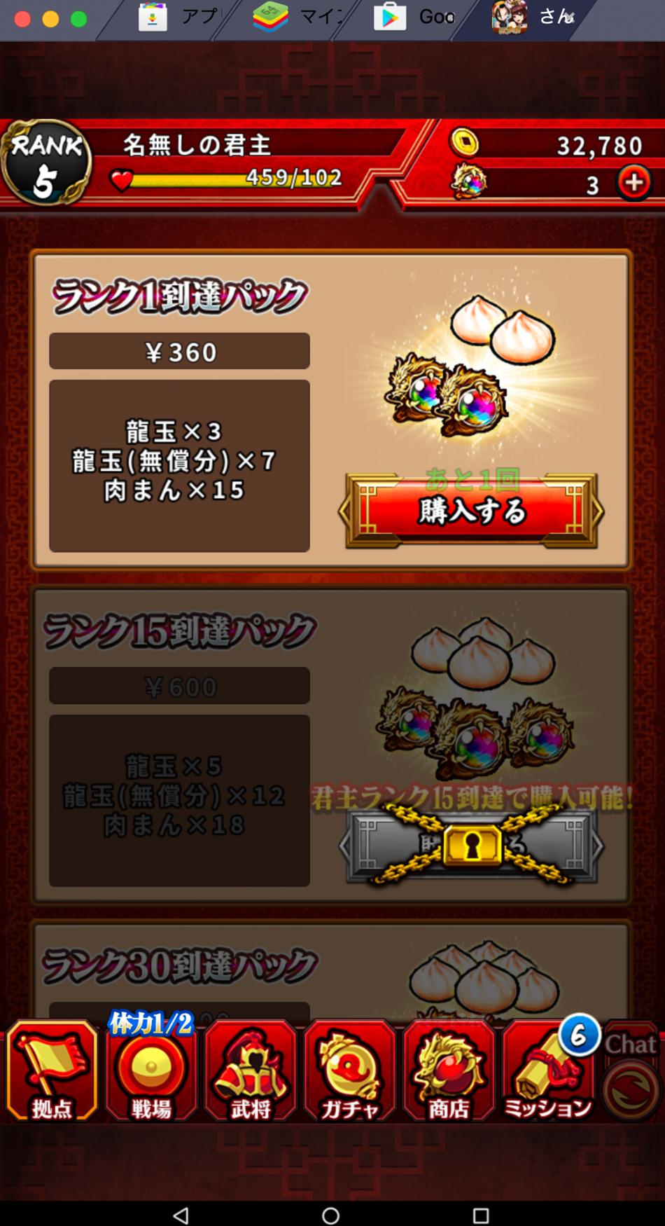 『三国大戦スマッシュ!』初心者攻略:龍玉を集める方法7選