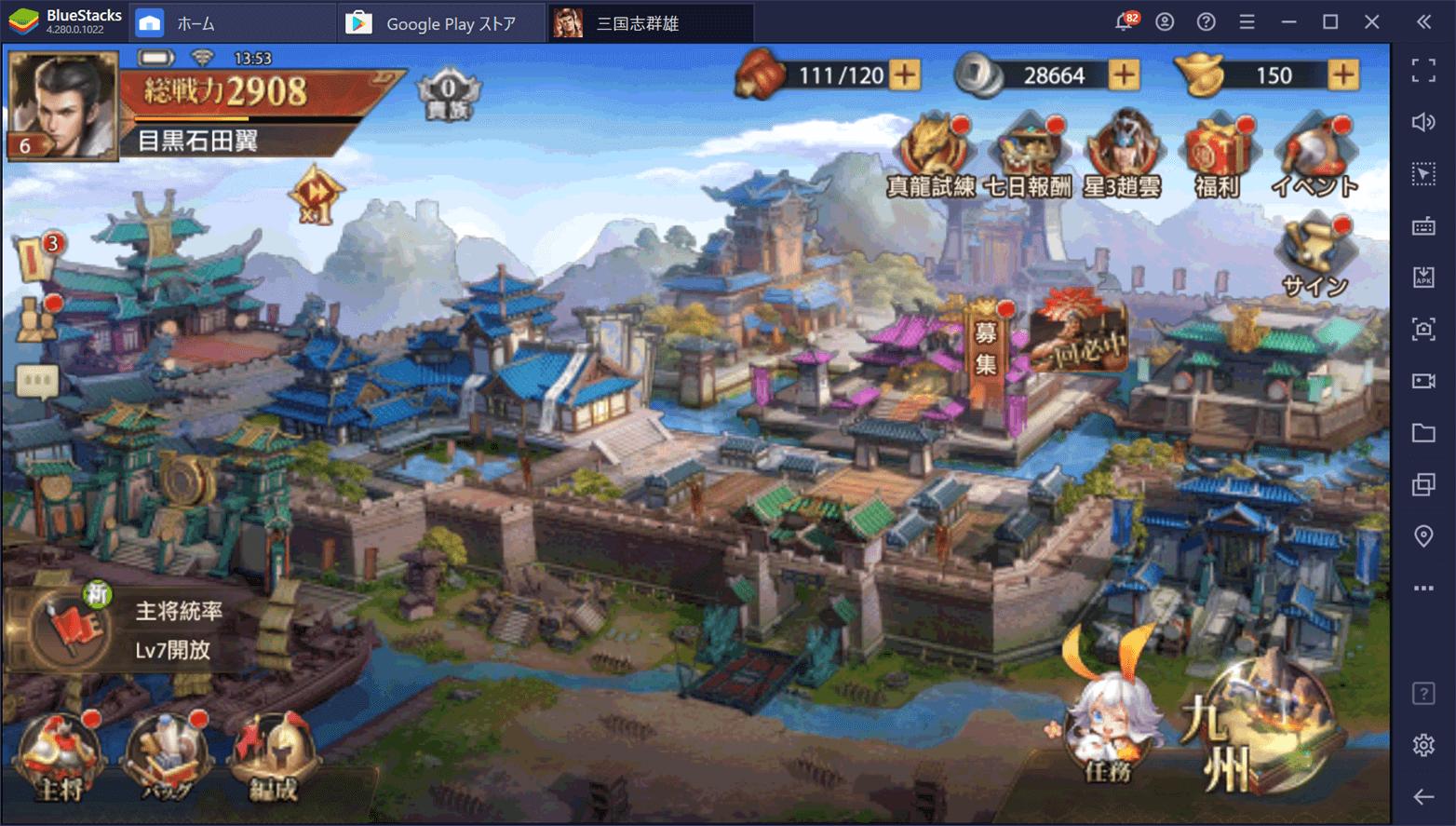 BlueStacksを使ってPCで『三国志群雄 本格三国RPG』を遊ぼう