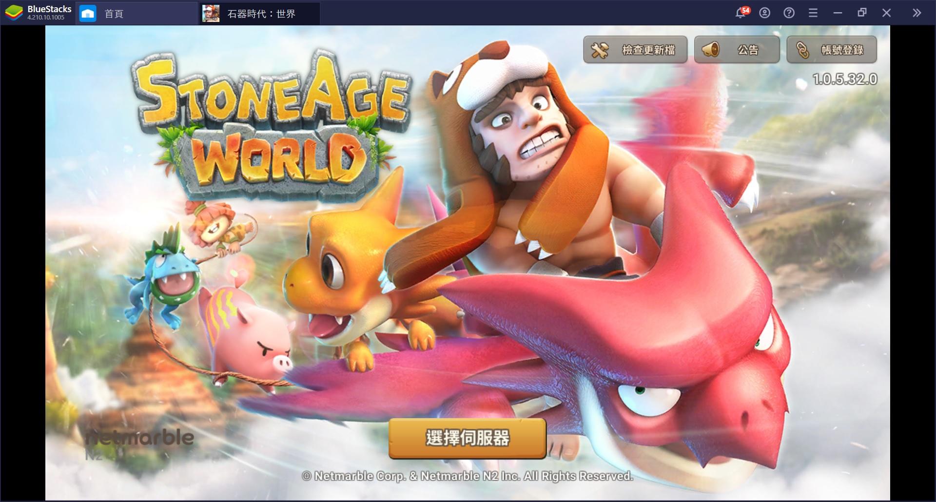使用BlueStacks在PC上遊玩史前寵物收集 MMORPG《石器時代:世界》