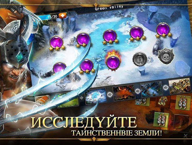 Играй Age of Warring Empire На ПК 6