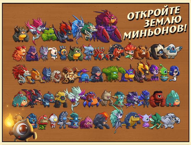 Играй Минимон: Приключение Миньонов На ПК 13