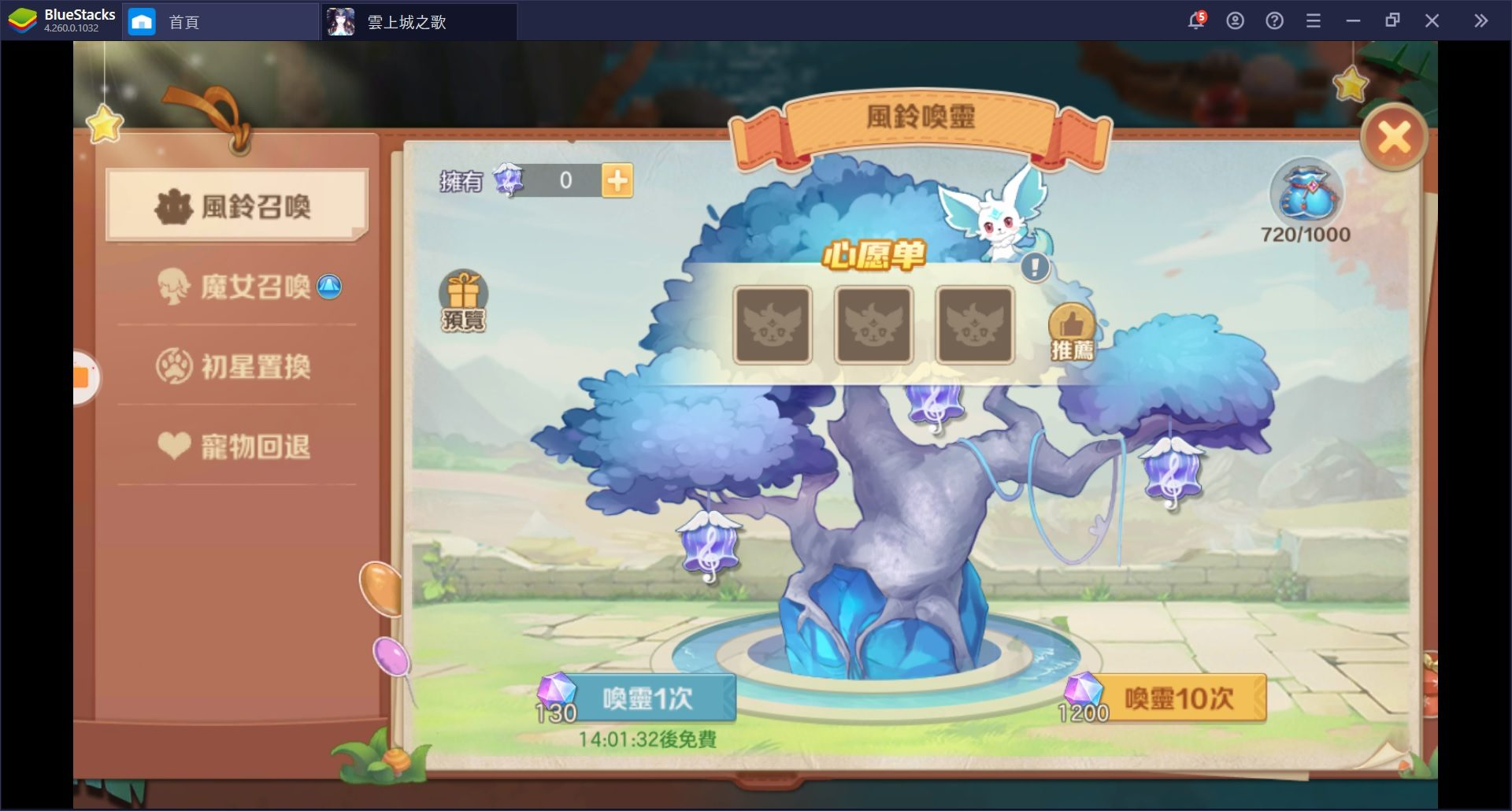 《雲上城之歌》:寵物召喚系統及「地系」寵物排行榜之介紹