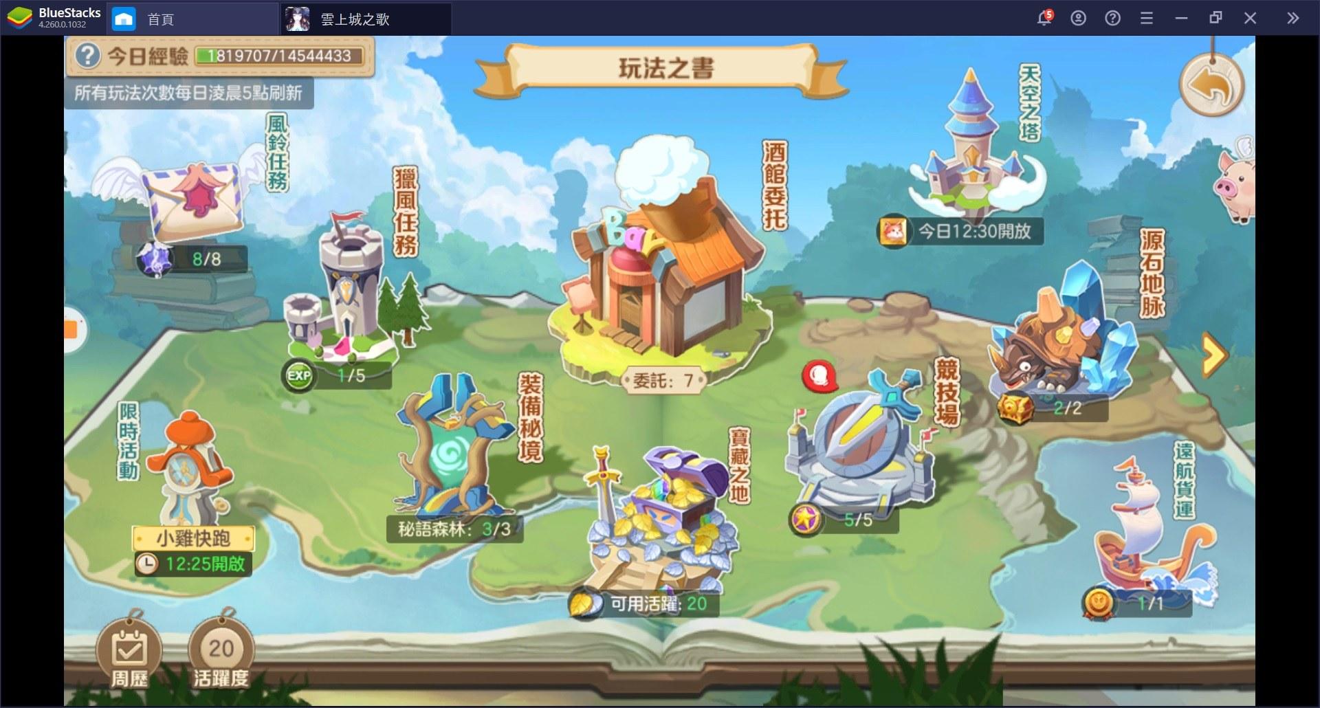 使用BlueStacks在PC上體驗異世界冒險題材的MMORPG手遊《雲上城之歌》