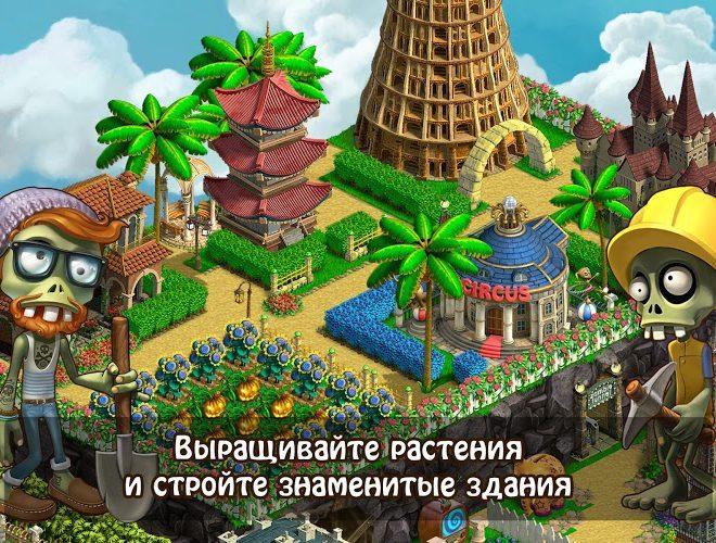 Играй Зомби Ферма На ПК 4