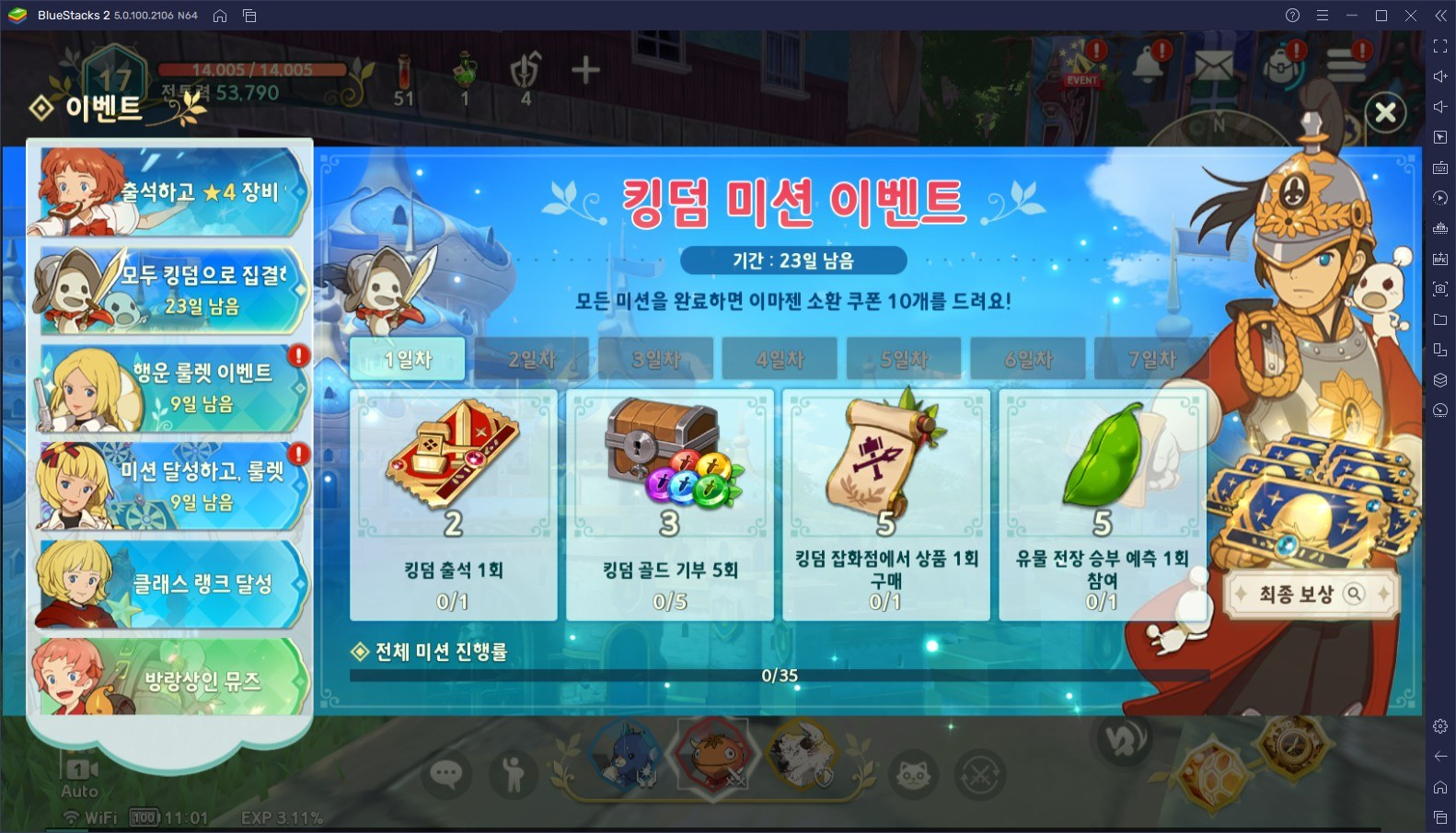 무과금도 재미있게 즐길 수 있는 제2의 나라: Cross Worlds의 이벤트들을 PC에서 블루스택 앱플레이어로 효율적으로 챙겨보세요!