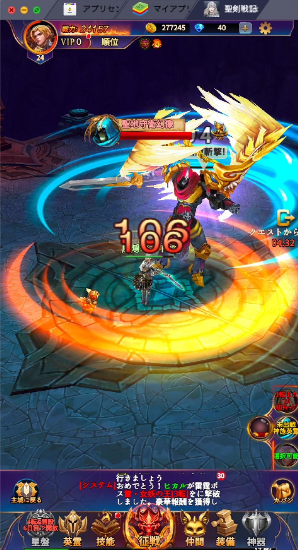 BlueStacksを使ってPCで『聖剣戦記』を遊ぼう