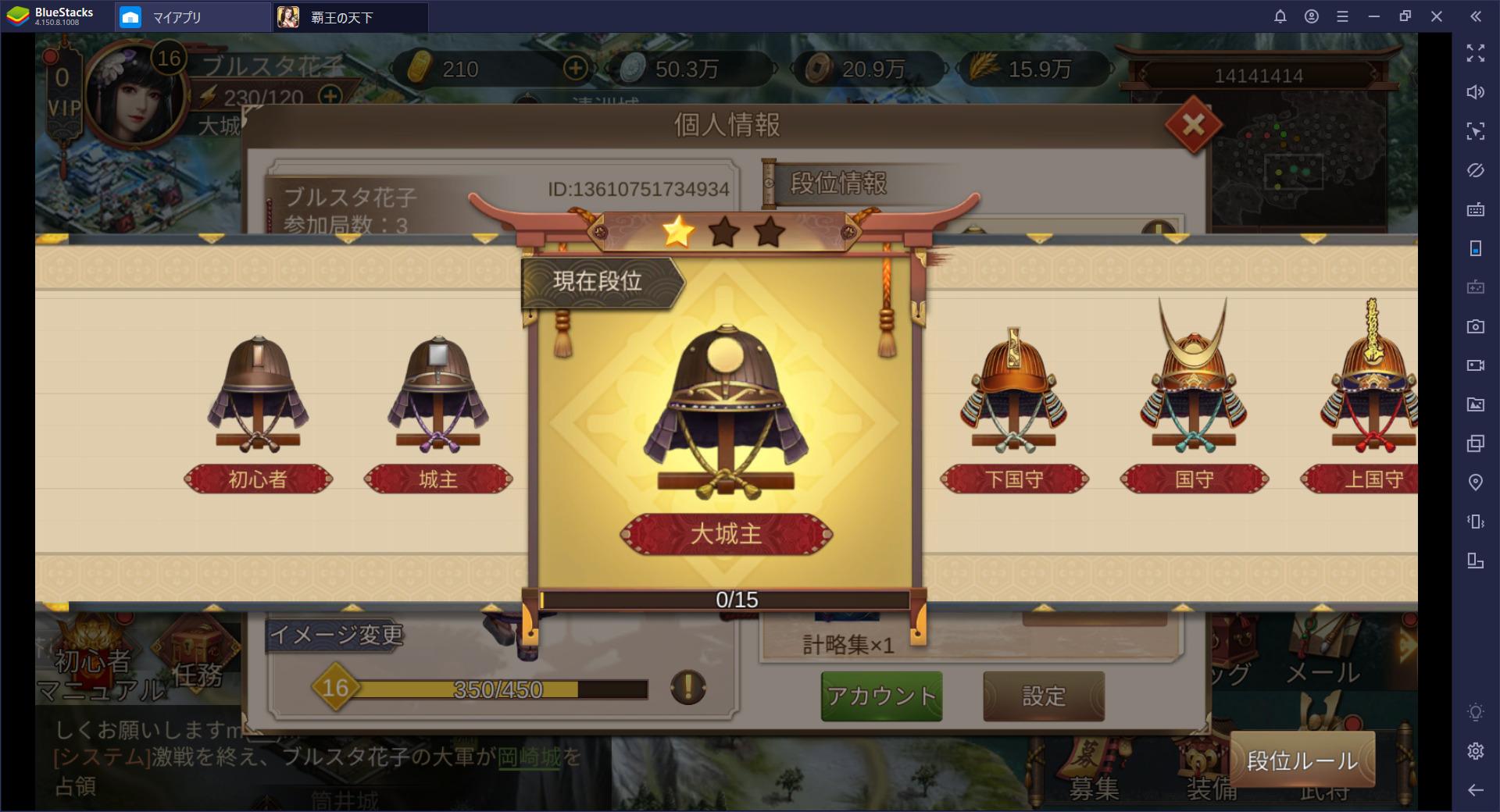 BlueStacksを使ってPCで『覇王の天下 – 戦略シミュレーション』を遊ぼう