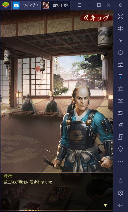 BlueStacksを使ってPCで『成り上がり~華と武の戦国』を遊ぼう