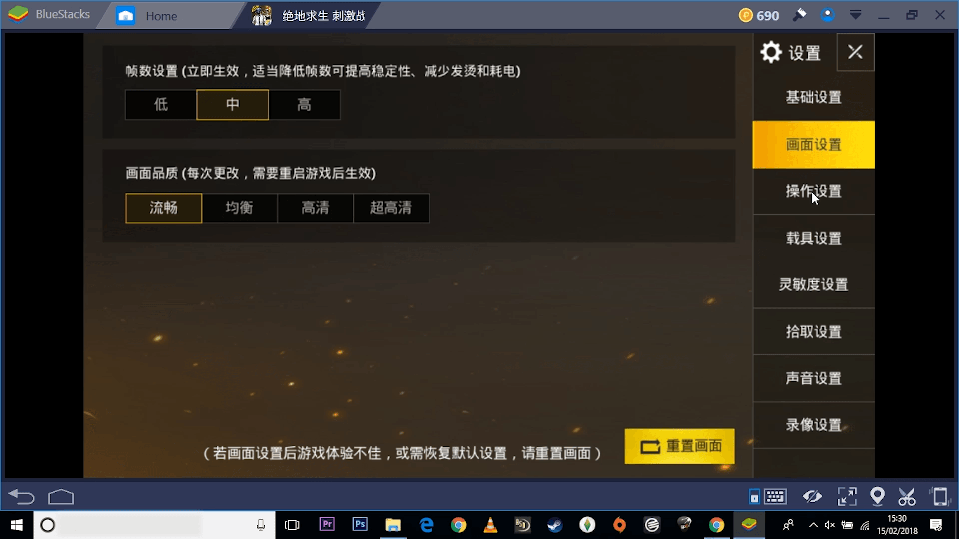 Bluestacks PUBG Settings 2