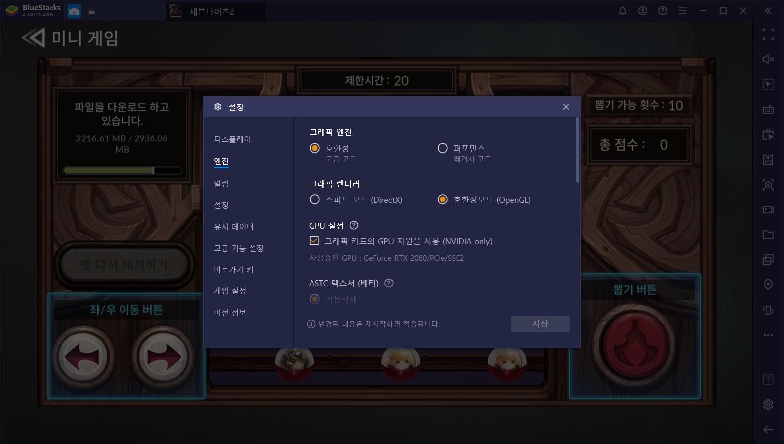 세븐나이츠2(세나2) PC 앱플레이어에서 최적화 환경 만들어요!