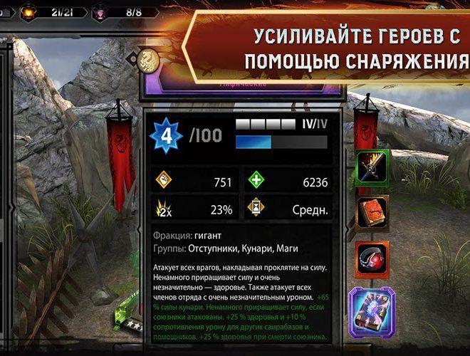 Играй Heroes of Dragon Age На ПК 3